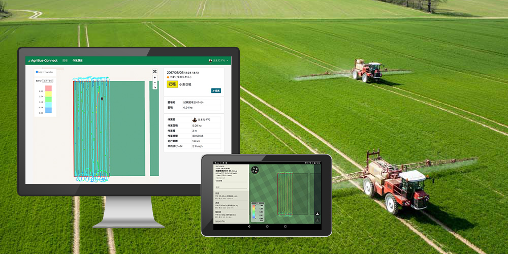 AgriBus-Web Through a Web browser to manage the field and work