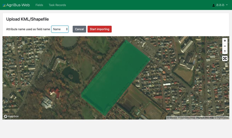 AgriBus-WebにてKML/Shapeファイルアップロードによる圃場の登録機能をリリースしました