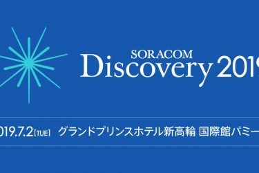 Exhibit on the SORACOM Discovery 2019