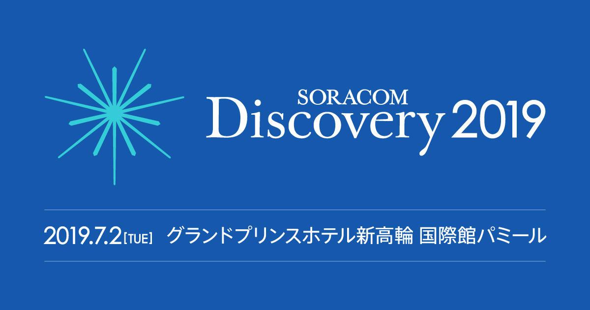 Wystawa na SORACOM Discovery 2019
