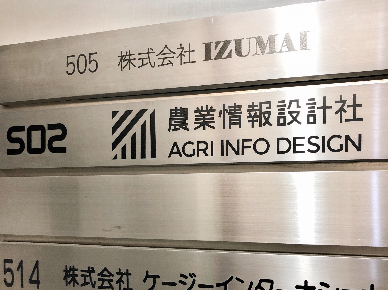 東京オフィス開設しました(&ほしいものリスト大公開)