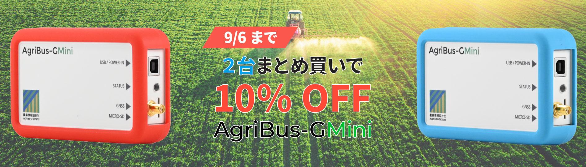 AgriBus-GMiniの RTKセットアップガイドを改版しました