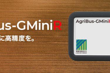 2周波RTK-GNSSレシーバー「AgriBus-GMiniR」をリリースしました