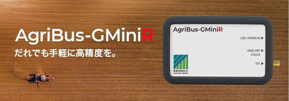 AgriBus-GMiniR 低価格・手のひらサイズの高精度GPS/GNSSレシーバー