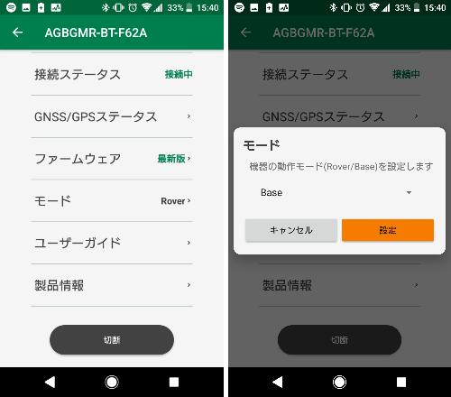 AgriBus-GTools設定画面