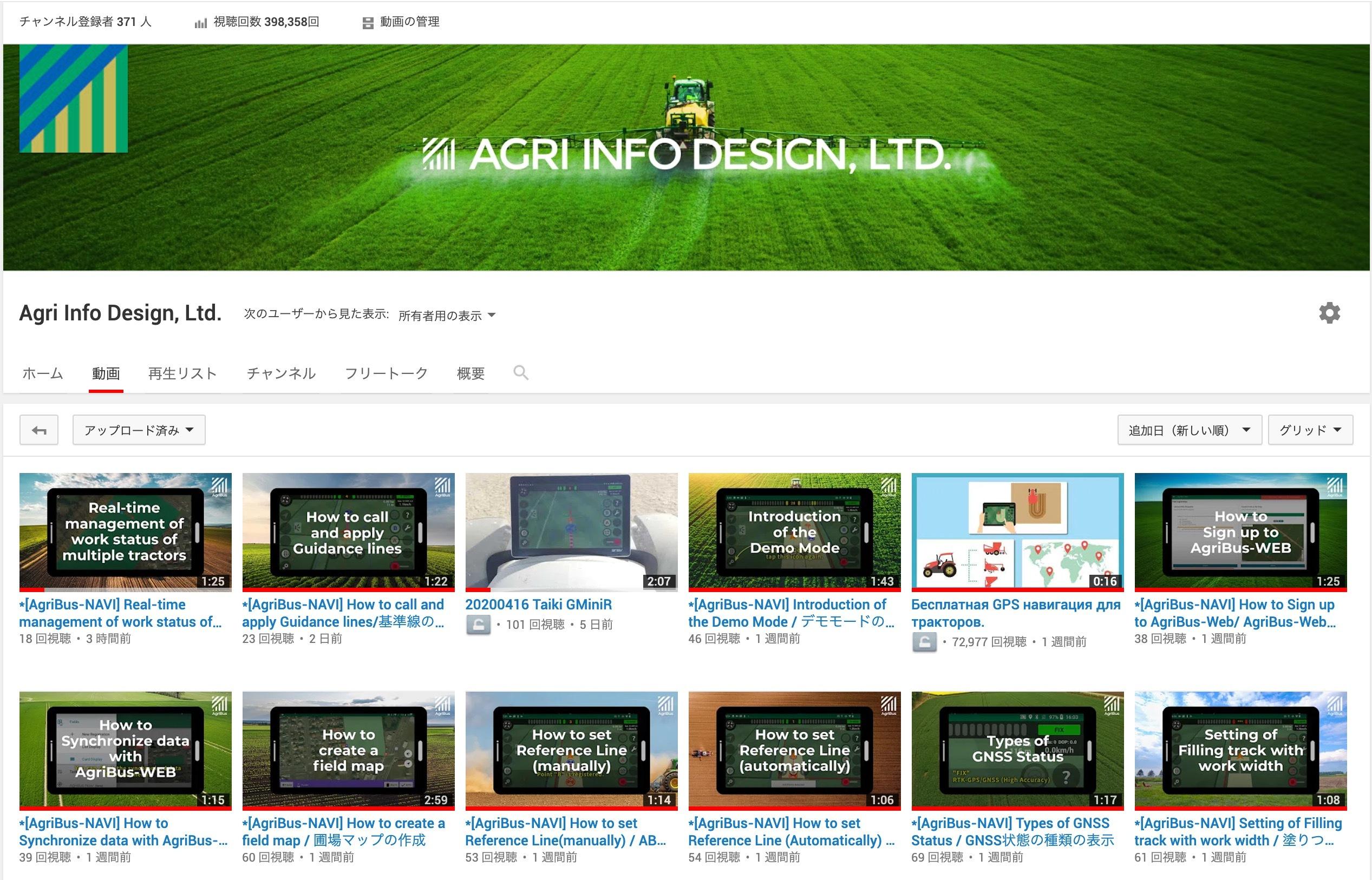 【AgriBus-NAVI】How to動画を一新しました!