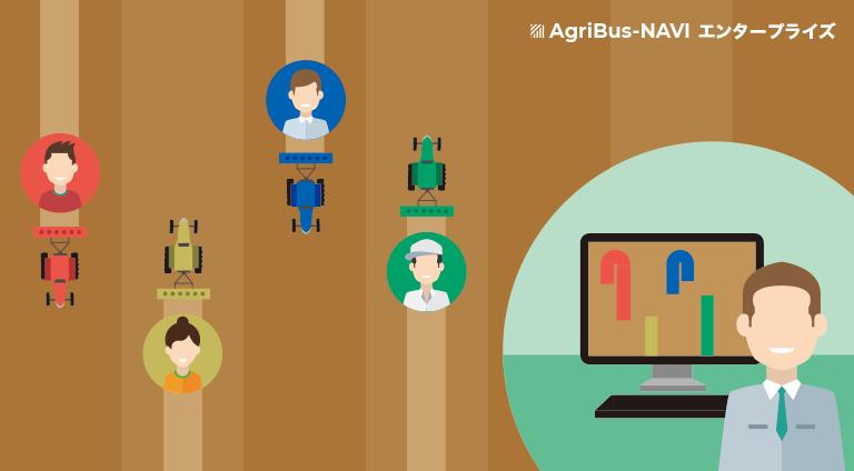 農業情報設計社が、世界トップシェアのトラクター用ガイダンス「AgriBus-NAVI」の法人向けプラン「エンタープライズ」プランをリリース。農業の組織経営を一元管理化。