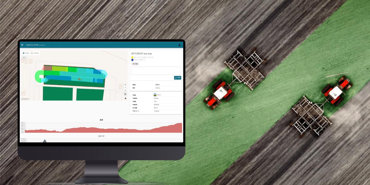 AgriBus-NAVI Enterprise(エンタープライズ) 農業組織経営を一元管理化できるAgriBus-NAVIの法人向けプラン