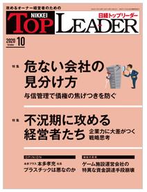 「日経トップリーダー」に代表濱田のインタビュー記事が掲載