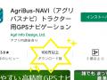 「AgriBus-NAVI」がGoogle Playで100万ダウンロードを突破!
