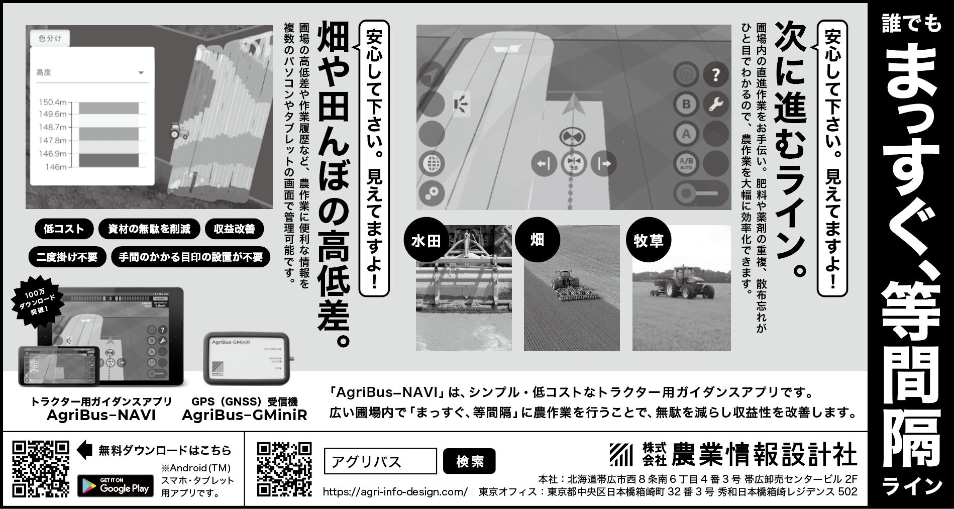 日本農業新聞に広告初出稿