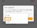 【緊急】「AgriBus-GMiniR」ファームウェアアップデート(ver.1.1.0.2)について